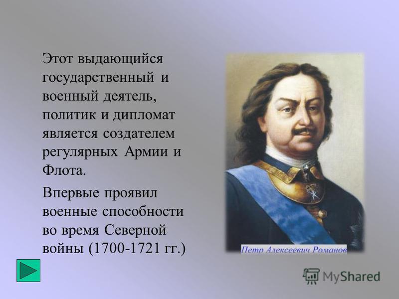 Этот выдающийся государственный и военный деятель, политик и дипломат является создателем регулярных Армии и Флота. Впервые проявил военные способности во время Северной войны (1700-1721 гг.)