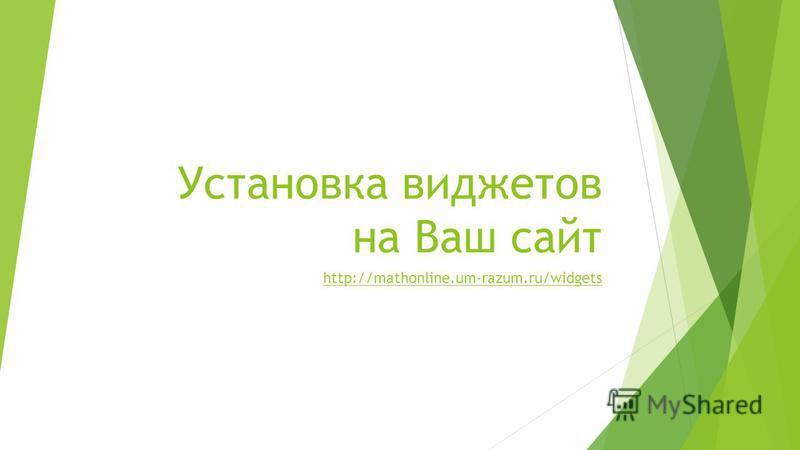 Установка виджетов на Ваш сайт http://mathonline.um-razum.ru/widgets