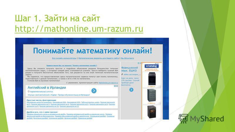 Шаг 1. Зайти на сайт http://mathonline.um-razum.ru http://mathonline.um-razum.ru