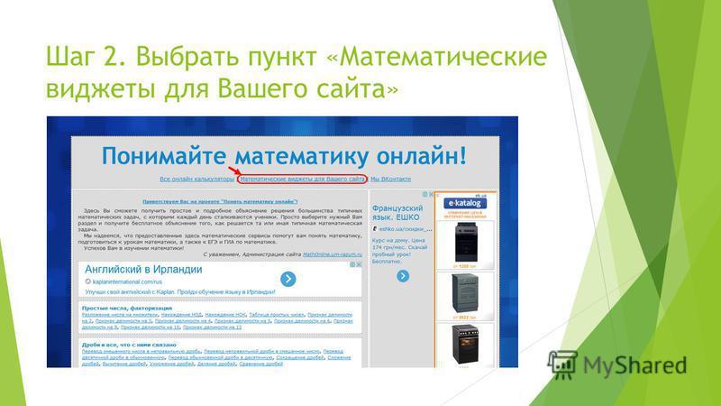 Шаг 2. Выбрать пункт «Математические виджеты для Вашего сайта»