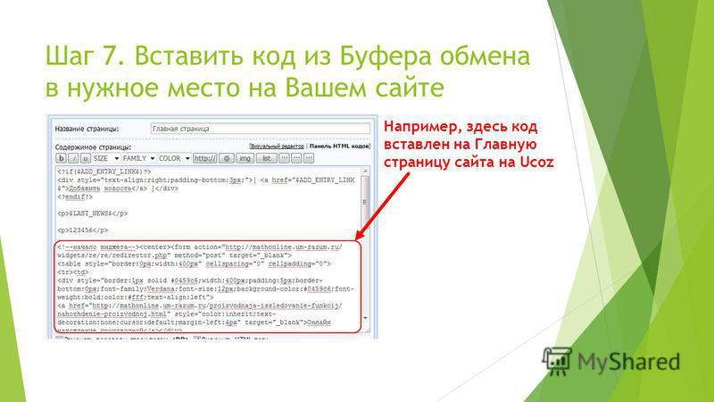 Шаг 7. Вставить код из Буфера обмена в нужное место на Вашем сайте Например, здесь код вставлен на Главную страницу сайта на Ucoz