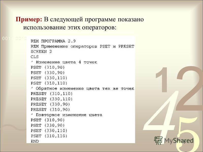 Пример: В следующей программе показано использование этих операторов: 5