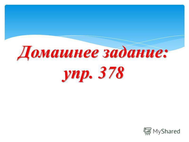 Домашнее задание: упр. 378