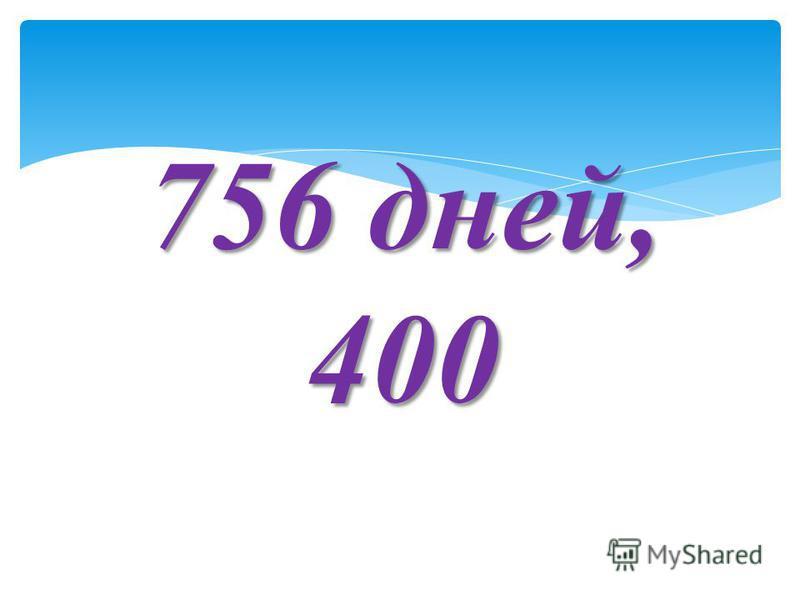 756 дней, 400