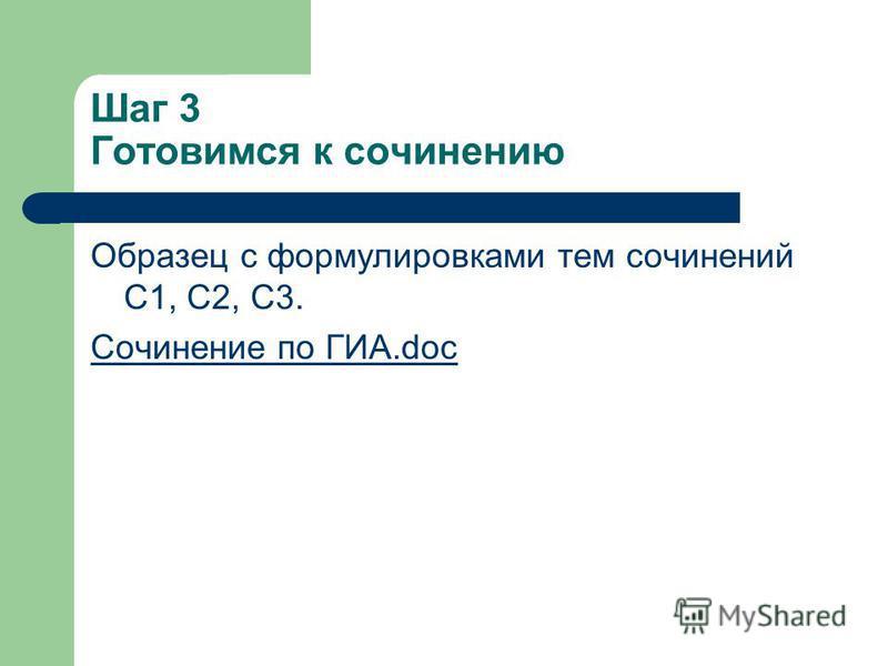 Шаг 3 Готовимся к сочинению Образец с формулировками тем сочинений С1, С2, С3. Сочинение по ГИА.doc