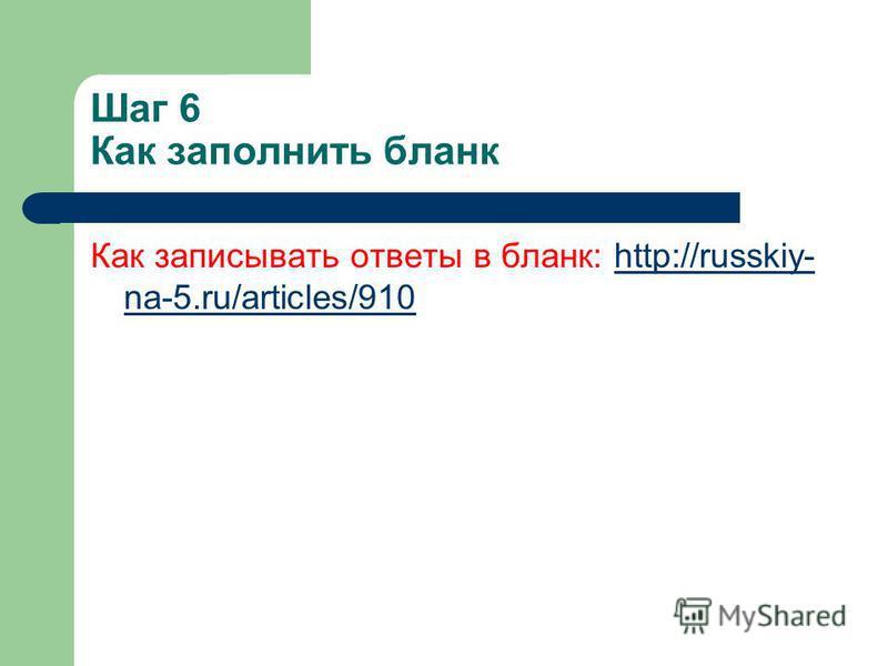 Шаг 6 Как заполнить бланк Как записывать ответы в бланк: http://russkiy- na-5.ru/articles/910http://russkiy- na-5.ru/articles/910