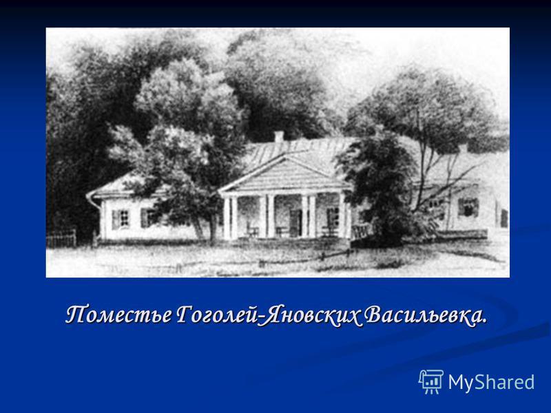 Поместье Гоголей-Яновских Васильевка.