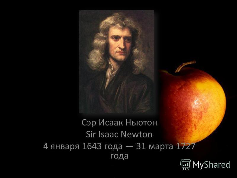 Сэр Исаак Ньютон Sir Isaac Newton 4 января 1643 года 31 марта 1727 года