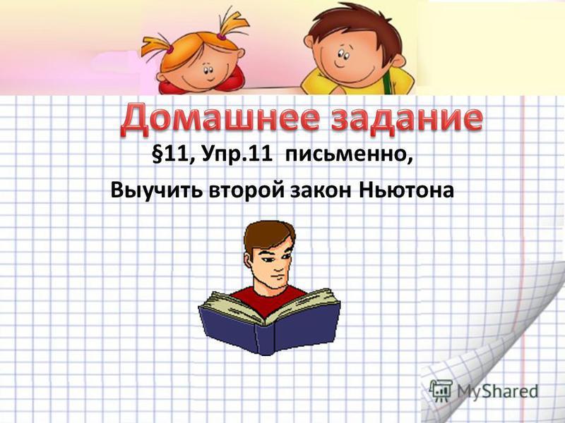 §11, Упр.11 письменно, Выучить второй закон Ньютона