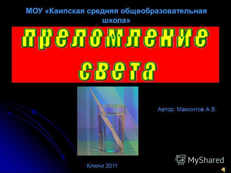 Автор: Мамонтов А.В. МОУ «Каипская средняя общеобразовательная школа» Ключи 2011