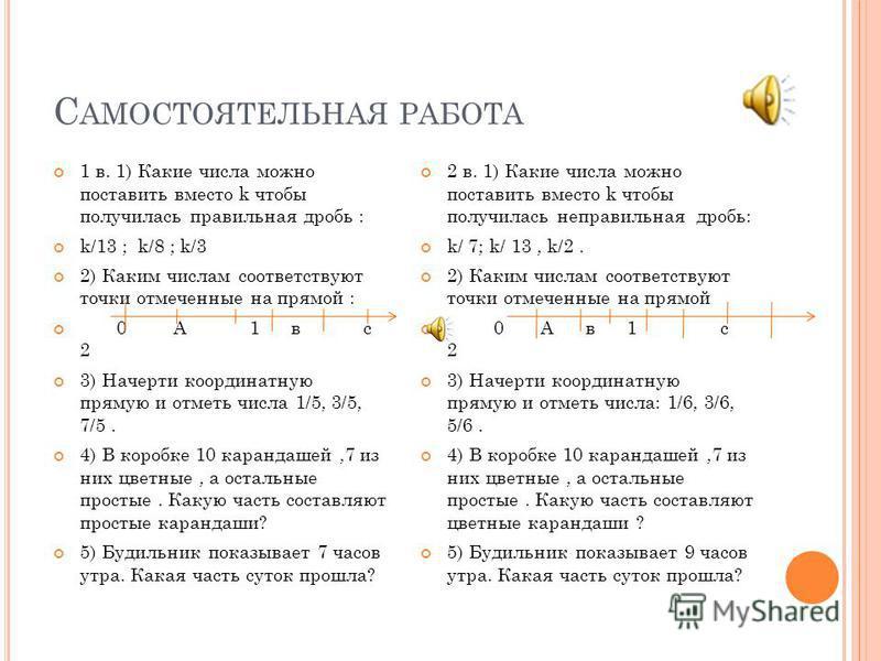 Н ЕБОЛЬШАЯ ЗАРЯДКА : УГАДАЙ ЗАШИФРОВАННОЕ СЛОВО 1. единица длины, «большой палец» 2. линия, не имеющая ни начала, ни конца. 3. часть прямой, соединяющая две точки. 4. 5. число 9 в записи. 1/9