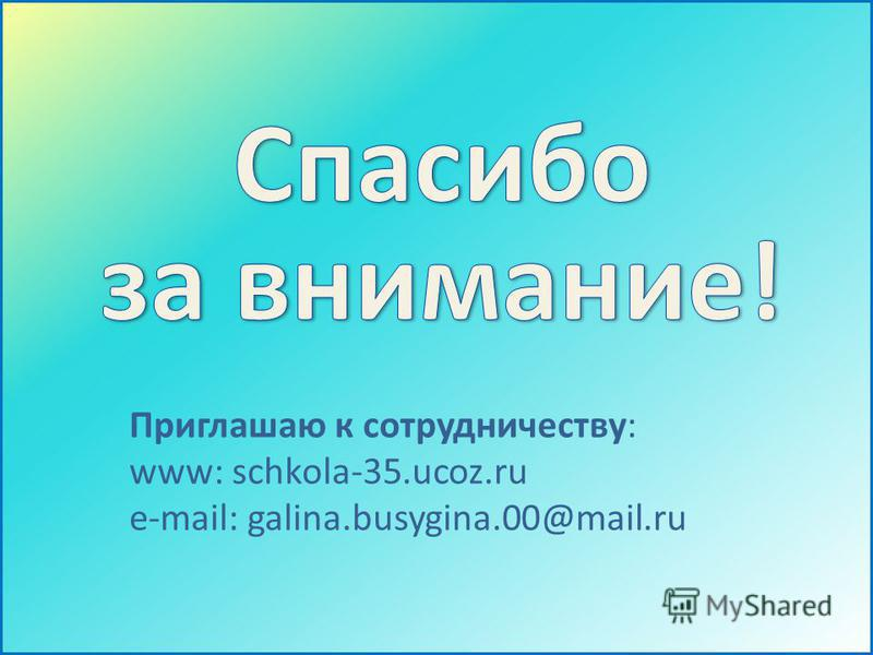 Приглашаю к сотрудничеству: www: schkola-35.ucoz.ru e-mail: galina.busygina.00@mail.ru