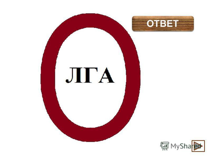 Волга ОТВЕТ