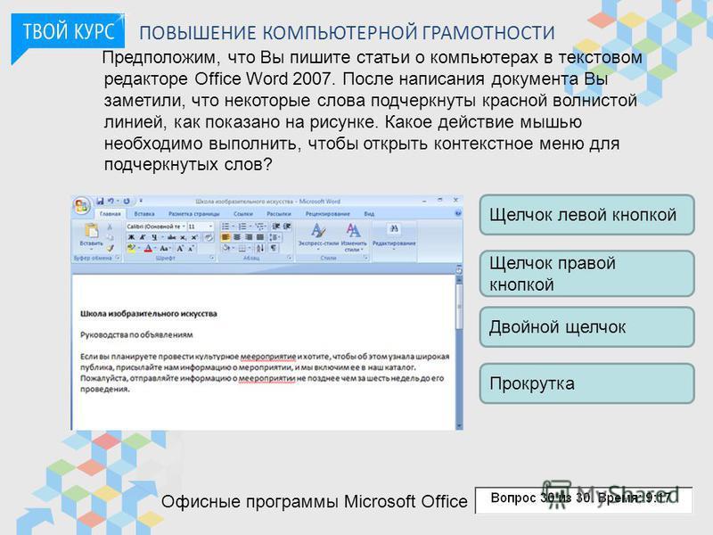 ПОВЫШЕНИЕ КОМПЬЮТЕРНОЙ ГРАМОТНОСТИ Офисные программы Microsoft Office Предположим, что Вы пишите статьи о компьютерах в текстовом редакторе Office Word 2007. После написания документа Вы заметили, что некоторые слова подчеркнуты красной волнистой лин