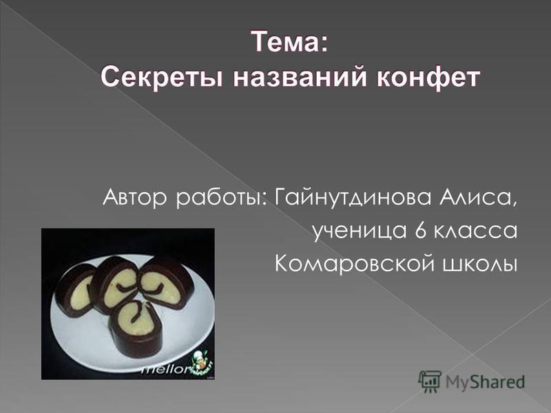 Автор работы: Гайнутдинова Алиса, ученица 6 класса Комаровской школы