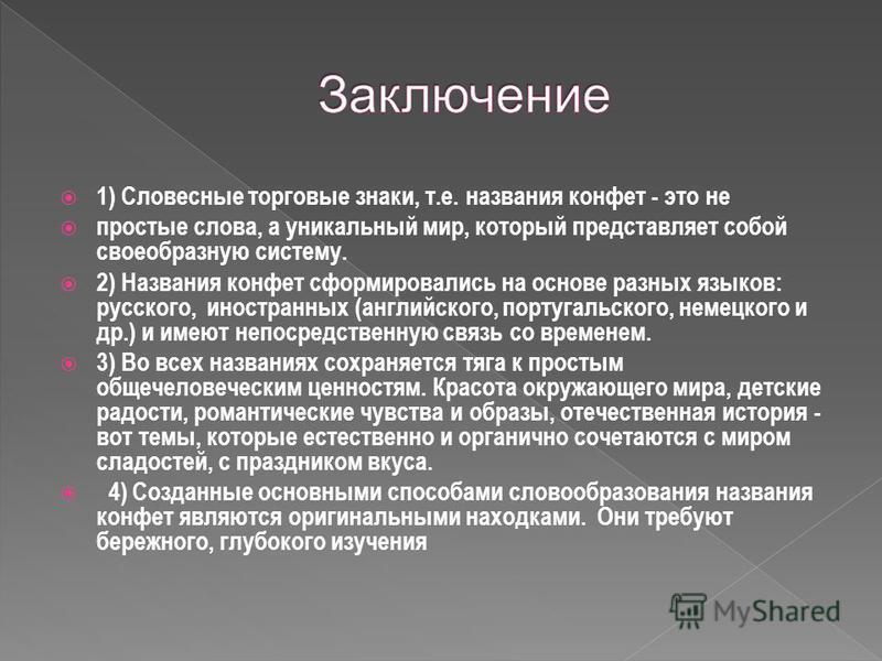 1) Словесные торговые знаки, т.е. названия конфет - это не простые слова, а уникальный мир, который представляет собой своеобразную систему. 2) Названия конфет сформировались на основе разных языков: русского, иностранных (английского, португальского