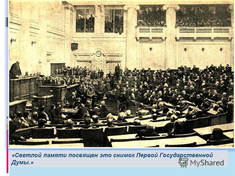 «Светлой памяти посвящен это снимок Первой Государственной Думы.»