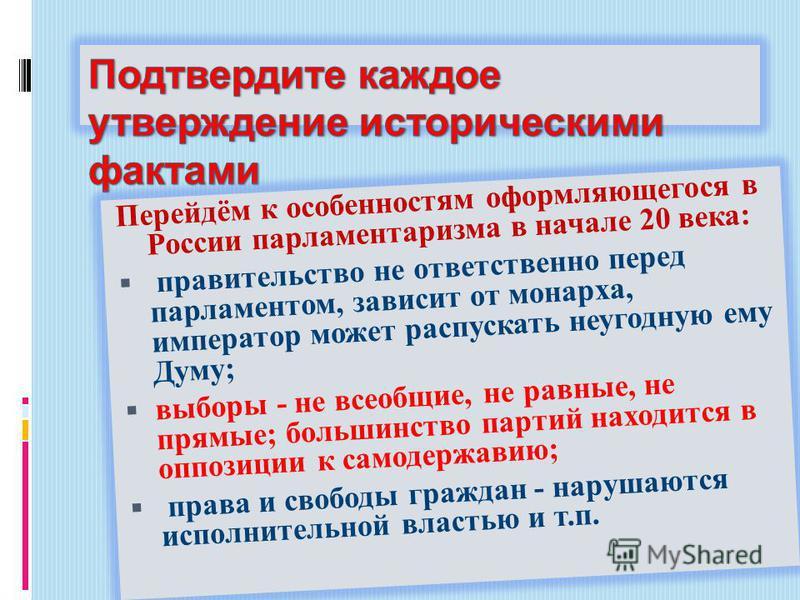 Перейдём к особенностям оформляющегося в России парламентаризма в начале 20 века: правительство не ответственно перед парламентом, зависит от монарха, император может распускать неугодную ему Думу; выборы - не всеобщие, не равные, не прямые; большинс