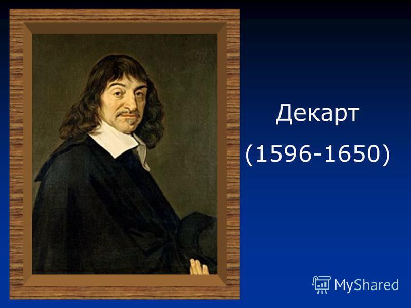 Декарт (1596-1650)