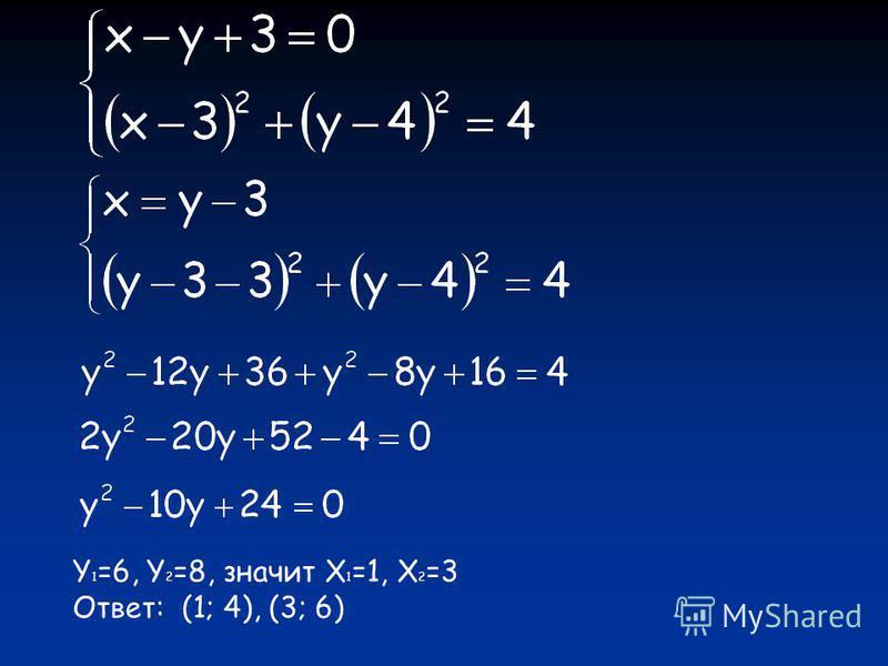 Y 1 =6, Y 2 =8, значит Х 1 =1, Х 2 =3 Ответ: (1; 4), (3; 6)