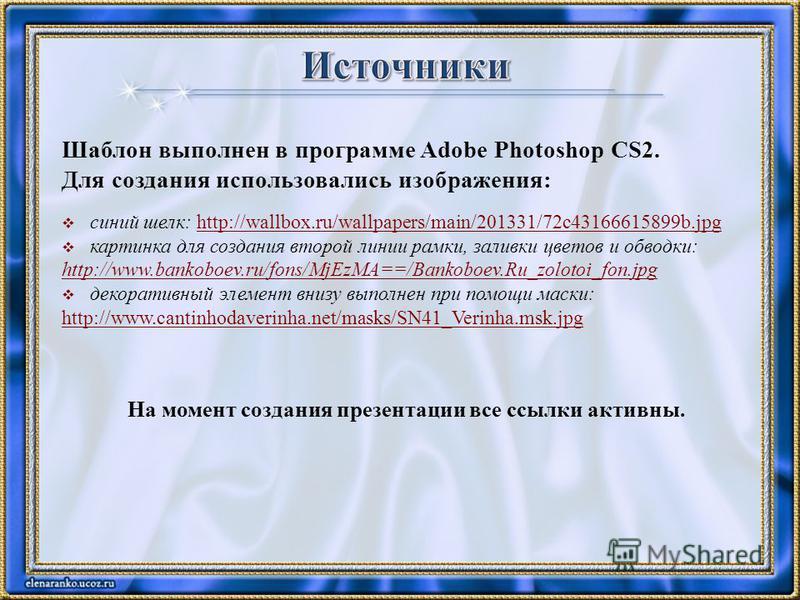 Шаблон выполнен в программе Adobe Photoshop CS2. Для создания использовались изображения: синий шелк: http://wallbox.ru/wallpapers/main/201331/72c43166615899b.jpghttp://wallbox.ru/wallpapers/main/201331/72c43166615899b.jpg картинка для создания второ