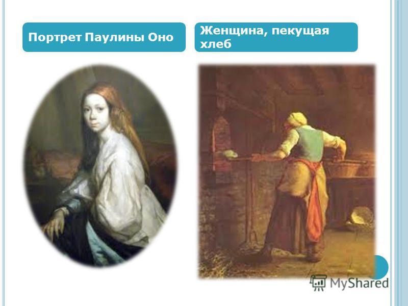 Портрет Паулины Оно Женщина, пекущая хлеб