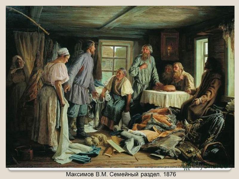 Максимов В.М. Семейный раздел. 1876 материал подготовлен для сайта matematika.ucoz.com