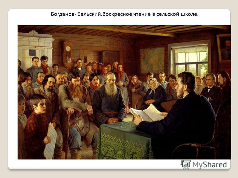 Богданов- Бельский.Воскресное чтение в сельской школе.