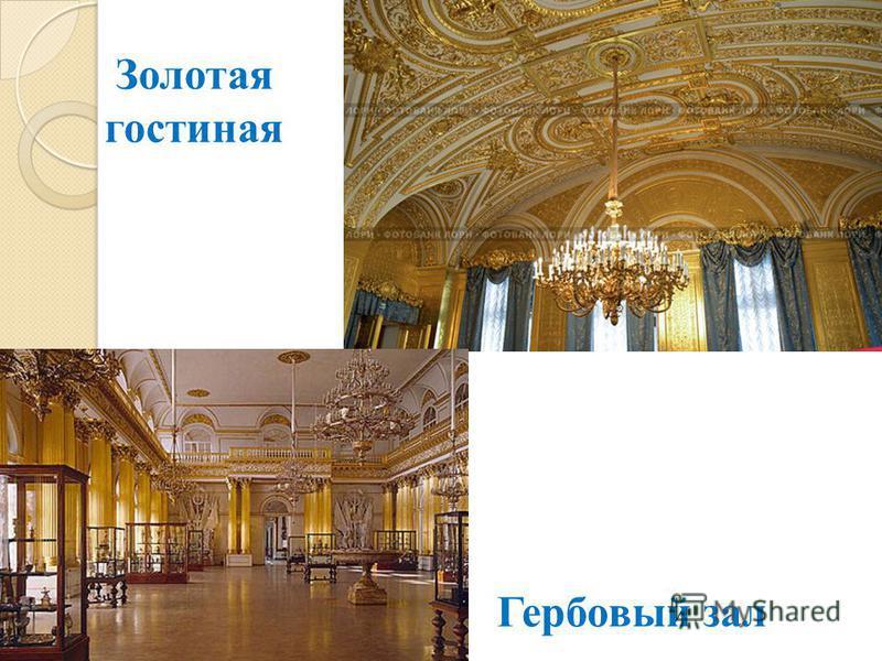 Золотая гостиная Гербовый зал