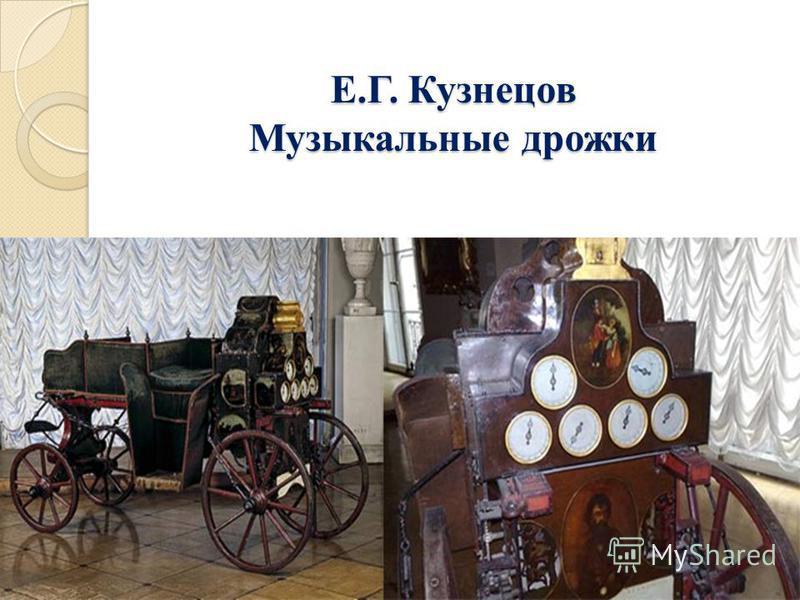 Е.Г. Кузнецов Музыкальные дрожки