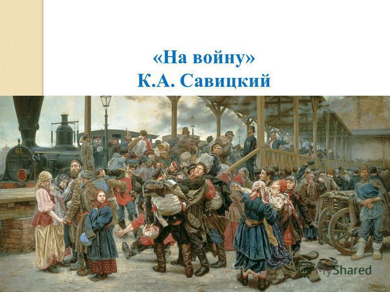 «На войну» К.А. Савицкий