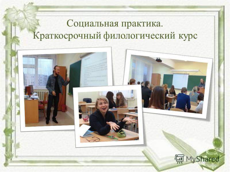 Социальная практика. Краткосрочный филологический курс
