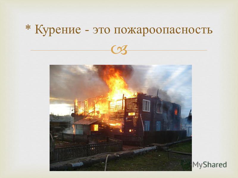 * Курение - это пожароопасность