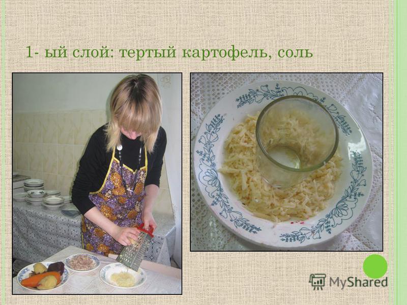 1- ый слой: тертый картофель, соль