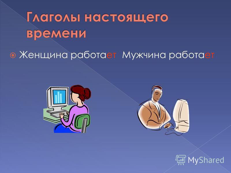 Женщина работает Мужчина работает