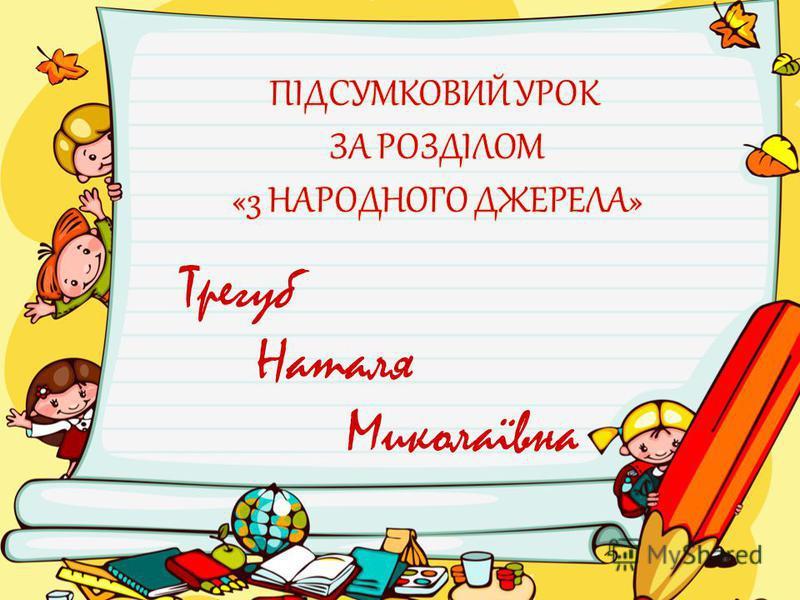 Трегуб Наталя Миколаївна