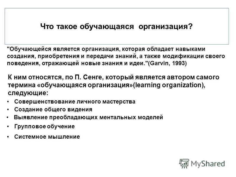 Что такое обучающаяся организация?