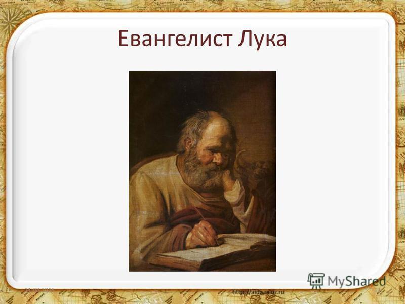 Евангелист Лука 11.08.201511