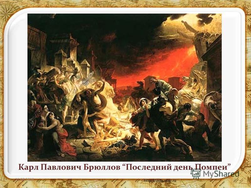 11.08.20152 Карл Павлович Брюллов Последний день Помпеи