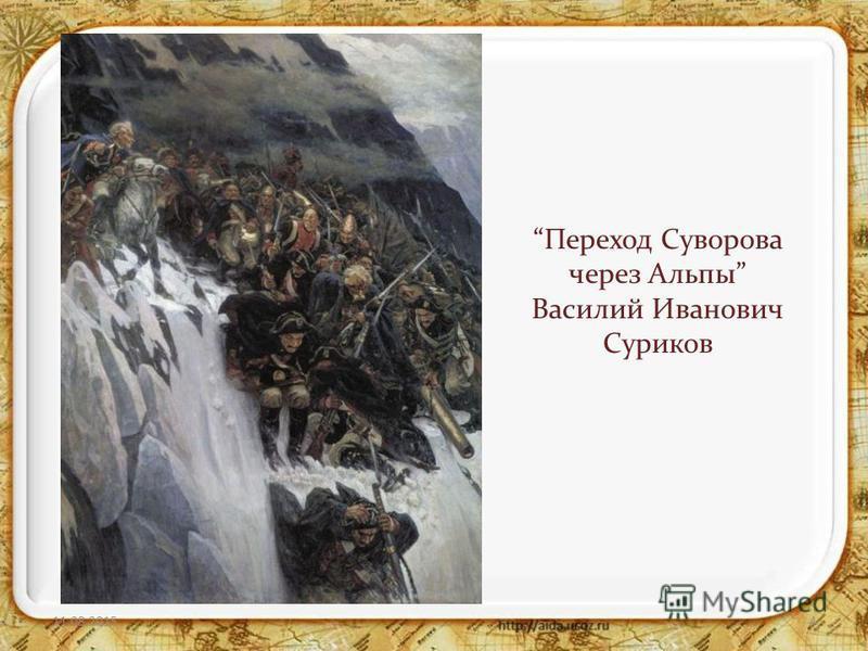 11.08.20154 Переход Суворова через Альпы Василий Иванович Суриков