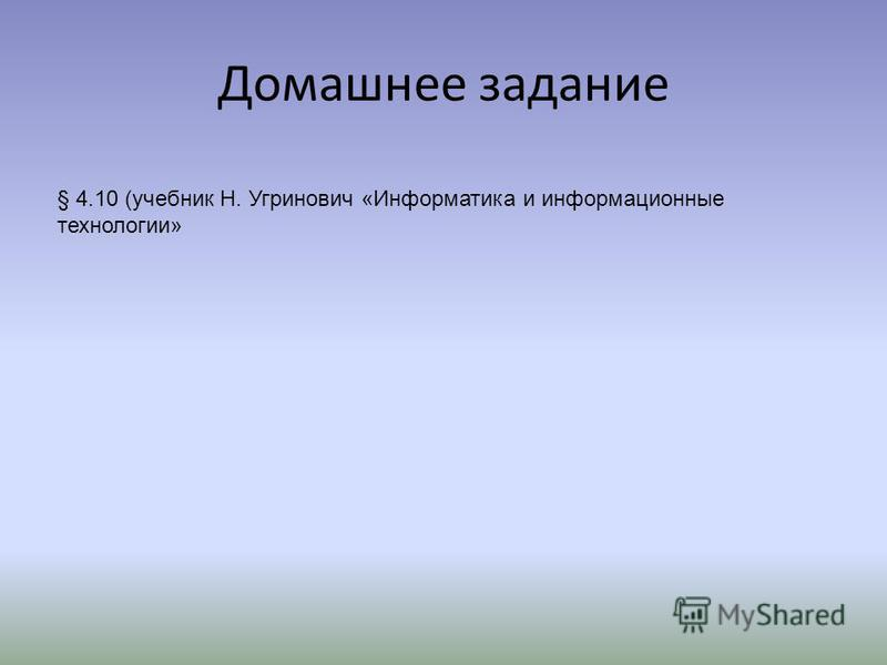 Домашнее задание § 4.10 (учебник Н. Угринович «Информатика и информационные технологии»