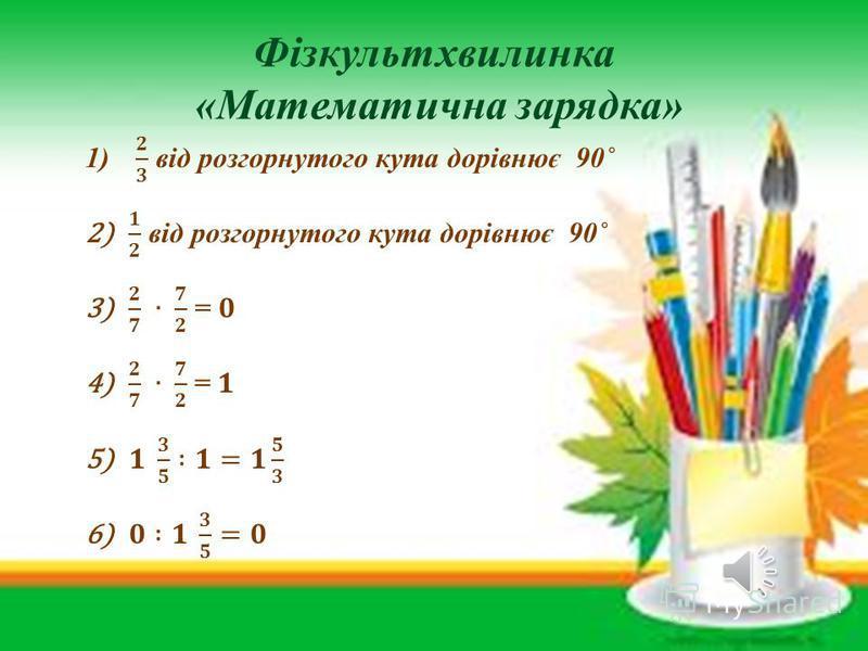 Фізкультхвилинка «Математична зарядка»