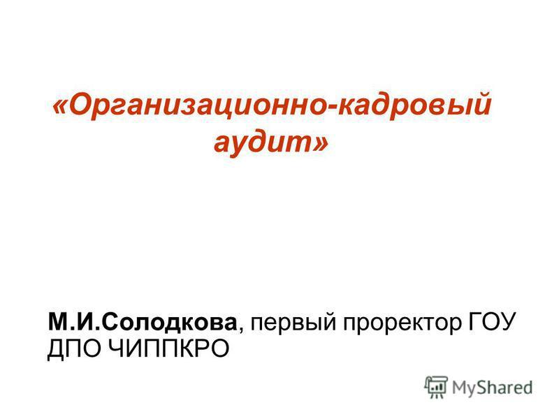 «Организационно-кадровый аудит» М.И.Солодкова, первый проректор ГОУ ДПО ЧИППКРО