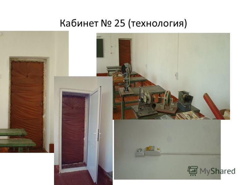 Кабинет 25 (технология)