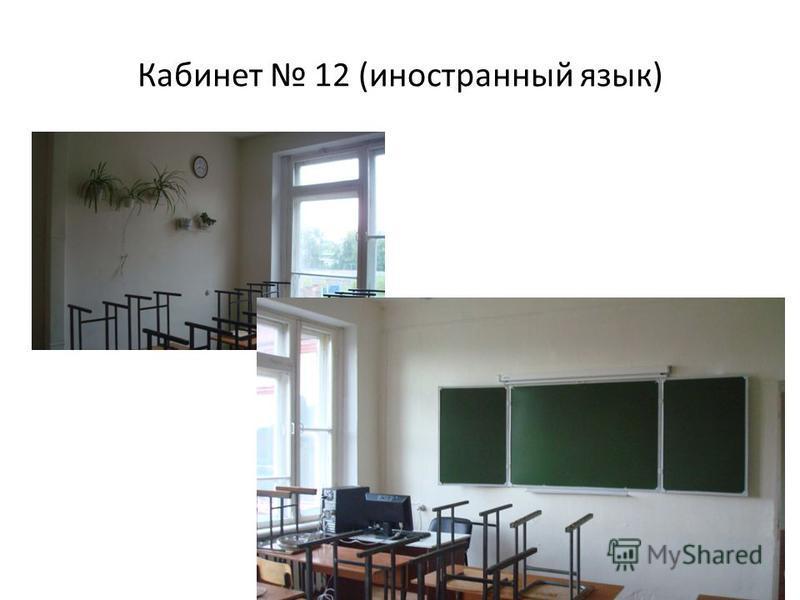 Кабинет 12 (иностранный язык)