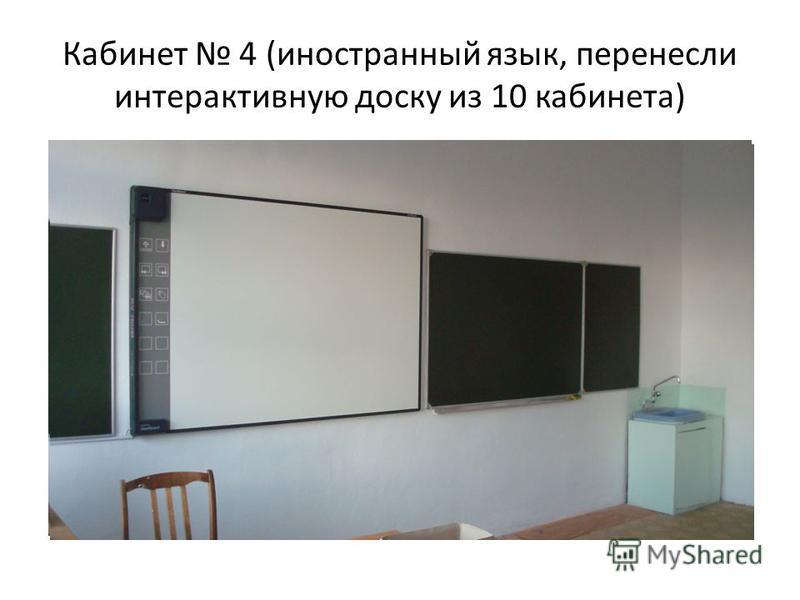 Кабинет 4 (иностранный язык, перенесли интерактивную доску из 10 кабинета)