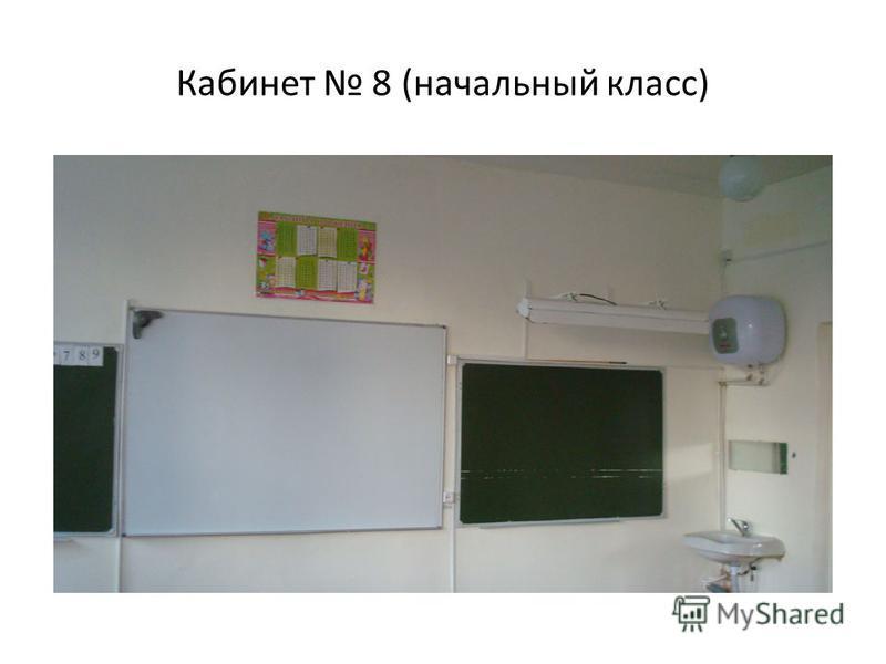 Кабинет 8 (начальный класс)