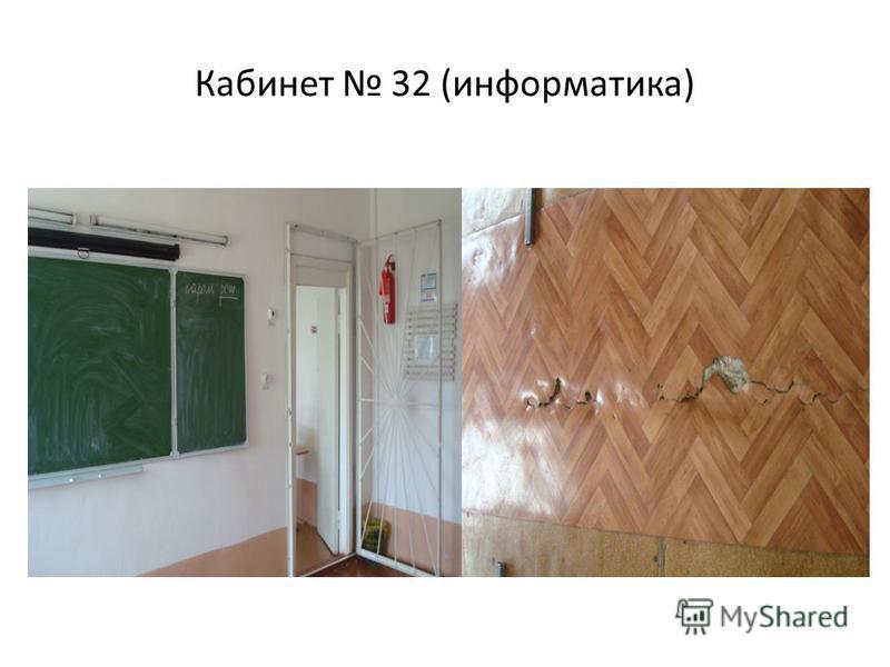 Кабинет 32 (информатика)