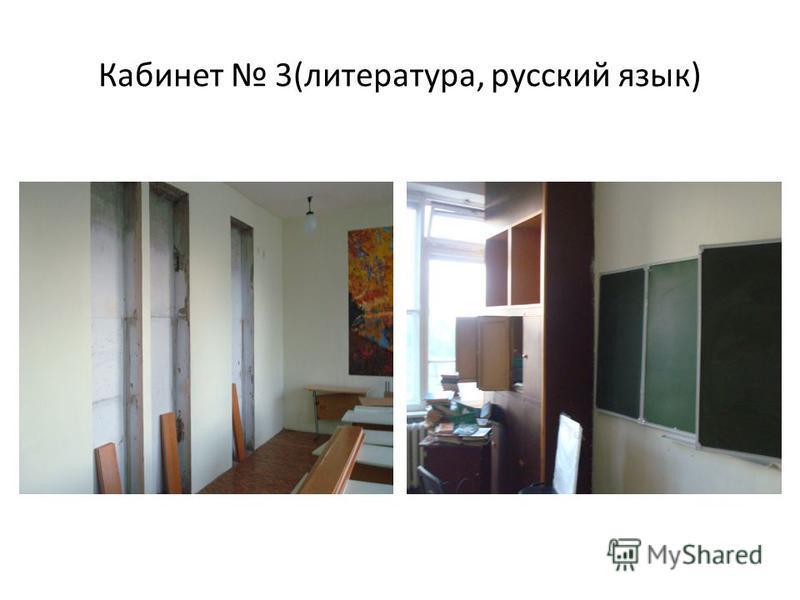 Кабинет 3(литература, русский язык)