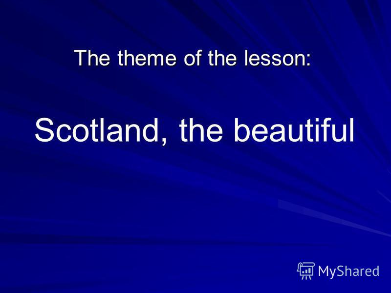 The theme of the lesson: Scotland, the beautiful